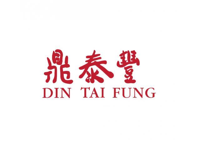 Din Tai Fung Xiaolongbao Bar (Makati, Philippines)
